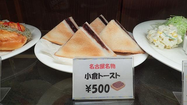 小倉トースト。