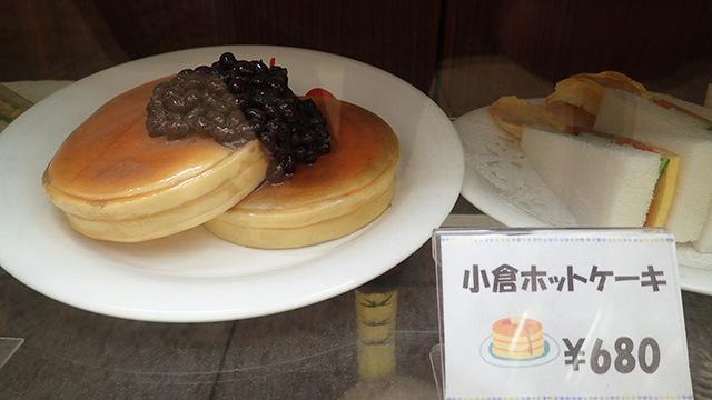 小倉ホットケーキ。