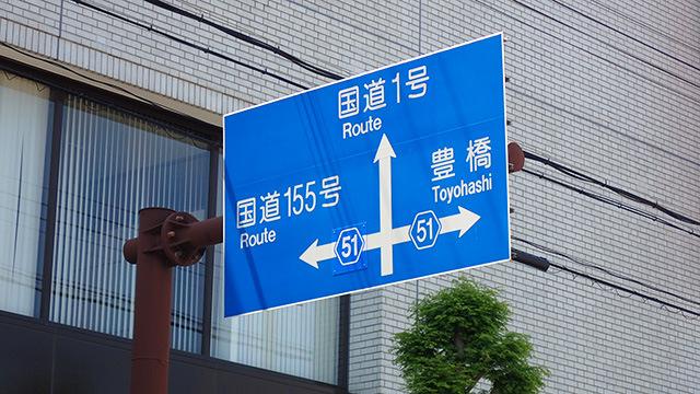 左に曲がって155号に行くとうちの実家に行っちゃうので注意だ。