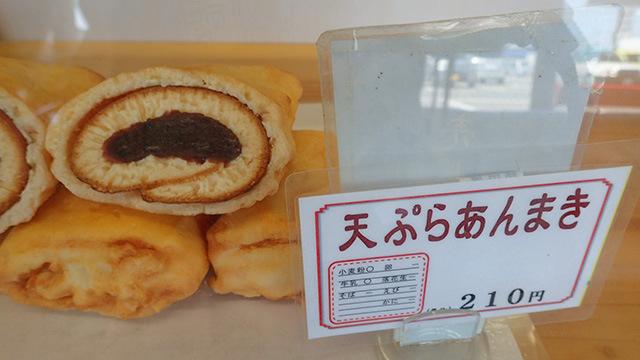 天ぷらあんまき。210円。