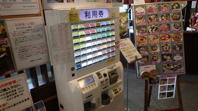 利用券と食材券は券売機で買う