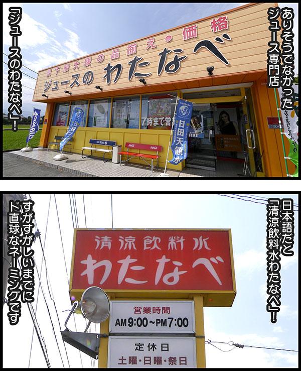 【話題】山梨県の寂れたスーパー 軽い気持ちで清涼飲料水専門店始めたら年間売上が3億を突破©2ch.netYouTube動画>1本 ->画像>25枚