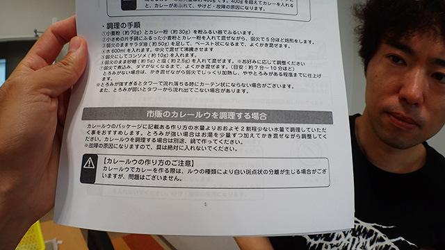 市販のカレールウを使った場合は、水量を2割程度減らしてください。説明書には自作でカレーを作る際の分量までしっかりと書かれているじゃないか。