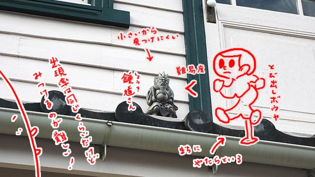鍾馗(しょうき)さんが乗ってる! この辺の建物の上をよ~く見るとたまに乗ってる、魔除けの置物だ。京都の町屋などにもあるらしい。