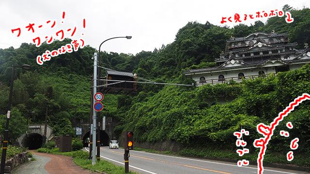 城風の廃墟に事故が多いトンネル、そしてやまない犬の鳴き声…。後で知ったが、さらに左にいくともっとやばい旧佐和山トンネルというのがある。そこまで行かなくて良かった。
