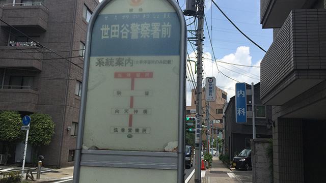 世田谷警察署前に到着