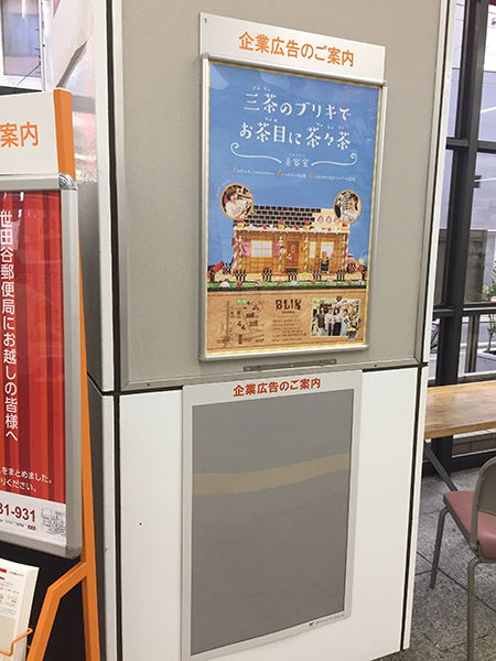郵便局内にBLIKのポスター