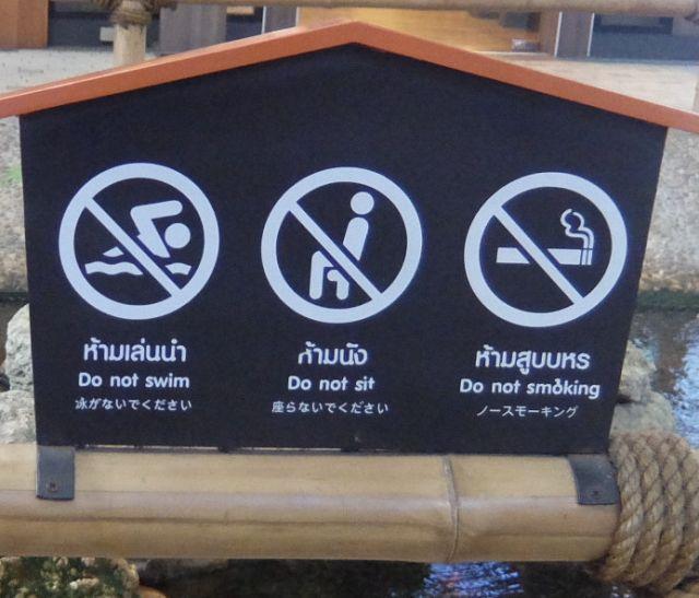 「泳がないでください」 「座らないでください」 「ノースモーキング」