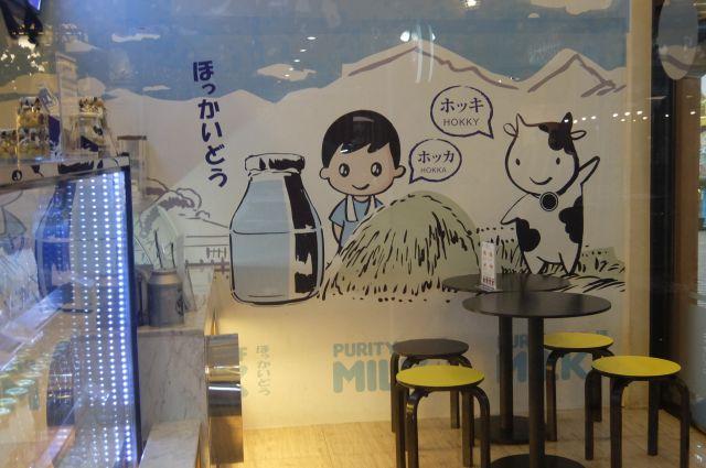 北海道的な店。「ほっかいどう」「ホッカ」「ホッキ」という会話もよい。