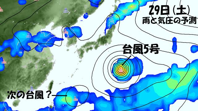 今週末には新たな台風が沖縄の南に?台風5号は日本の南に。その後は?