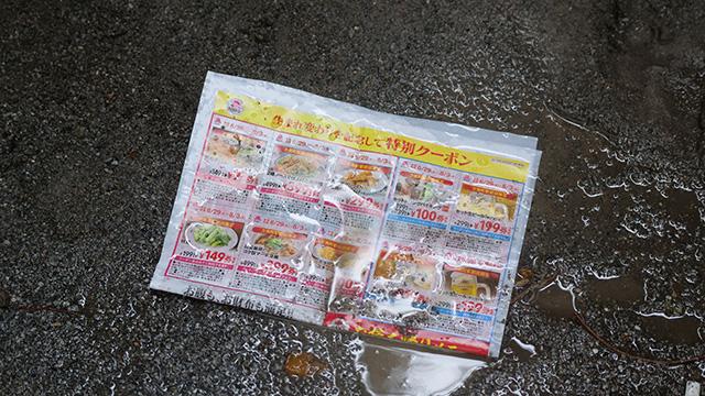 濡れてるといえばこうした紙類である。今回は中華料理店のクーポンのチラシである