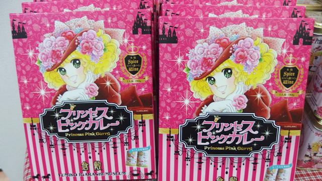 プリンセスピンクカレー。ネーミングに偽りなしで、実際にピンク色のカレーである