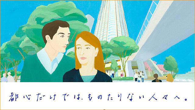 見るたびにタワーマンションがにょきにょき増えている印象のある武蔵小杉。多摩川のほとりにあって、東京都心との距離感をこのように表現してきた。巧みだ。あと字がへたくそでいい。(三井不動産レジデンシャル「パークシティ武蔵小杉 ザ ガーデン」)