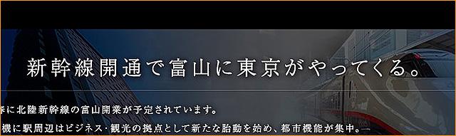 「富山に東京がやってくる」! (アパホーム株式会社「プレミア 富山駅前」)
