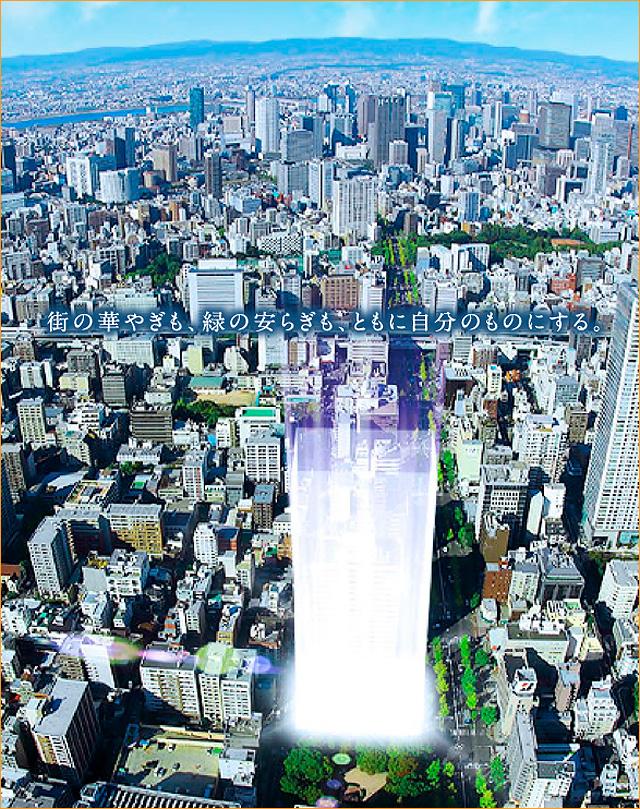 都市的な「街の華やぎ」と、それと対照的な「緑のやすらぎ」の両方が手に入る、と謳っている。そしてこの「高さ」を強調したビジュアルも注目(ダイワハウス「プレミストタワー大阪新町ローレルコート」)