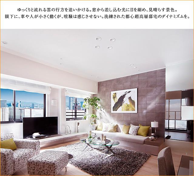 「都心」である地面から、垂直方向に上に「静けさ」を求めて移動する、ということを謳っている大阪のタワーマンションポエム。つまり、郊外は上空へ。(東急不動産「ブランズタワー御堂筋本町」)