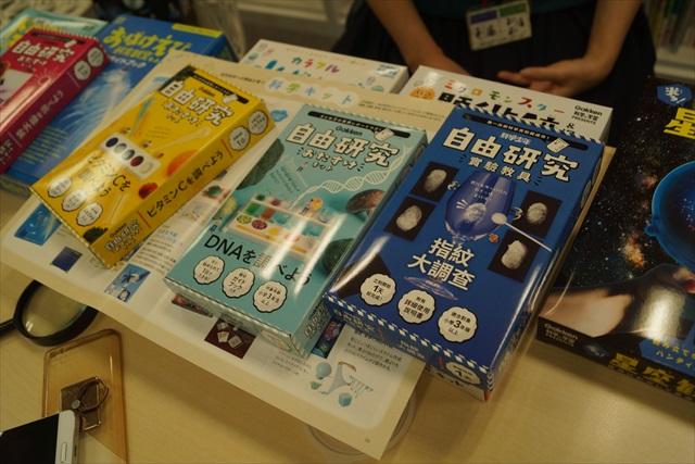 右端の教材は、中国語が印刷されている。 向こうも「自由研究」っていうんだ。というか、あるんだ。