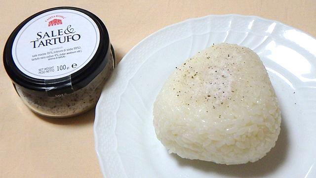 通常の塩の90倍高いトリュフ塩と高級バターを使い塩むすびはうまさのその先へ。トリュフ塩以外の高級塩でも作ってみてます。