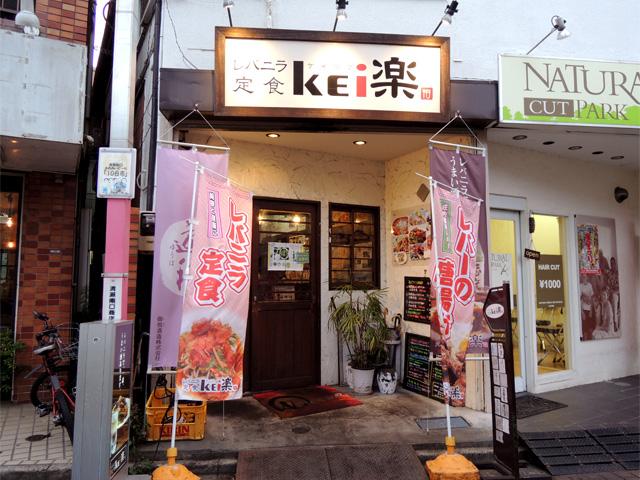 「レバニラ定食 Kei楽」