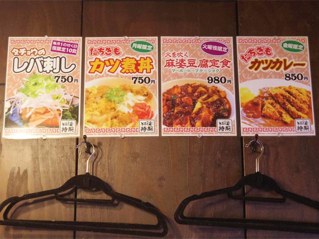 「ダチョウのレバ刺し」「たち肝」など、レバー関連の珍しい食材も豊富