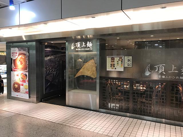 店の入り口に巨大なフカヒレが飾られている。干して背びれがあのサイズって、どんな巨大鮫だ。