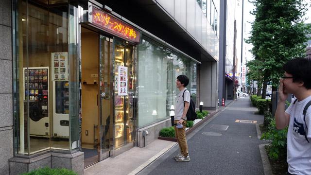 2軒目は第一京浜沿いにある「ベンダースタンド酔心」である。