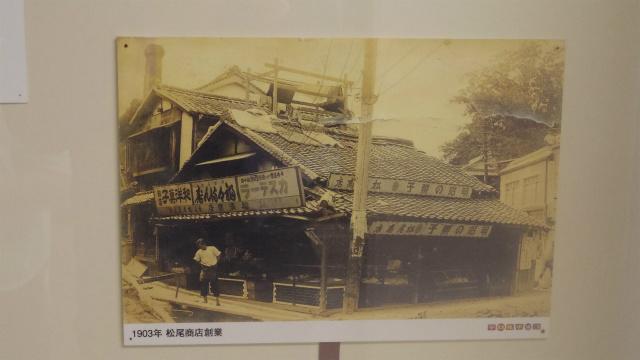 1903年の松尾商店。看板に「カステーラ」とあるのでカステラも取り扱っていた?