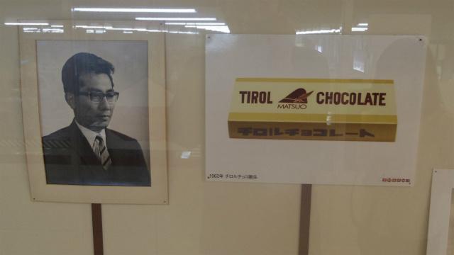 チロルチョコを開発した松尾喜宣氏と、発売当初のチロルチョコ