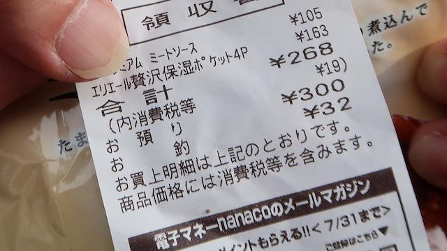 しかし、レシートの合計金額は268円