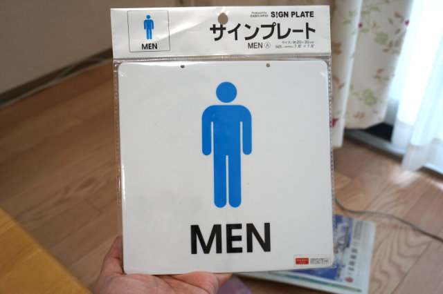 男子トイレのサインです。