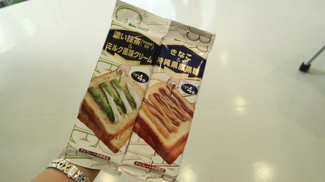 正式名称は「濃い抹茶(宇治抹茶使用)&ミルク風味クリーム」と「きなこ&沖縄県産黒糖」