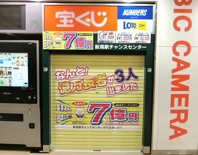150円でジュースを買う自販機の横で7億。