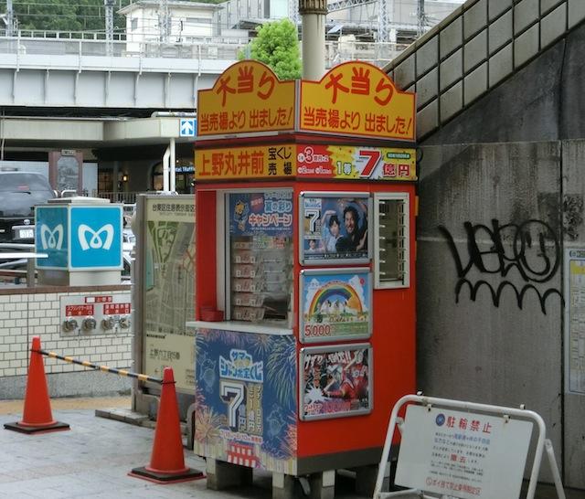 上野丸井前。