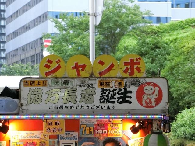 電飾も加わり、ロボットレストラン。