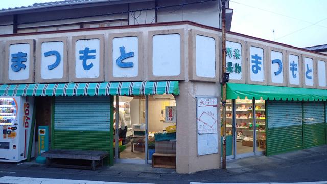 店名、半立になっているところと壁面に塗られたところがある