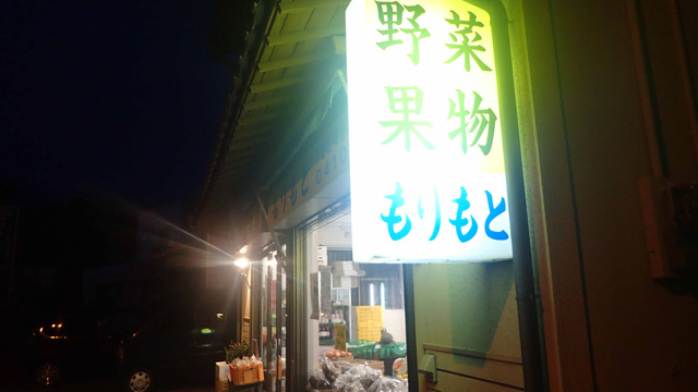 ほかに食べものの食べられるお店どこ……と思いながら歩いている途中にぶちあたった。食べもののお店だけど、主に即食べられないものが売っているお店