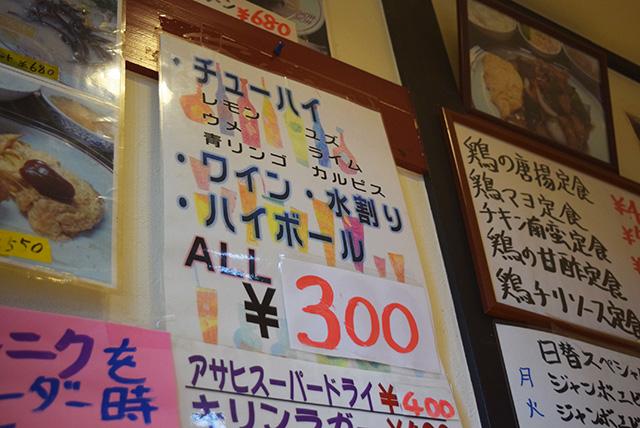 チューハイは300円。