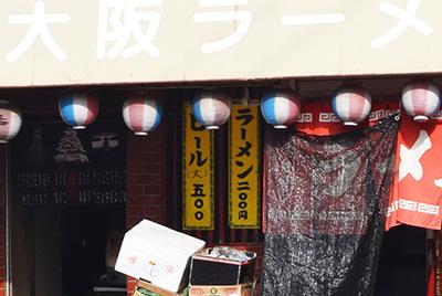 とはいえ、大阪にはまだまだ強い店がある!