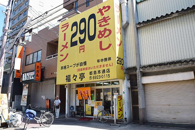 人間よりでかい290円の文字。