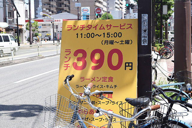 少し見えにくいが、ラーメンにライスとキムチがついたラーメン定食が390円らしい。