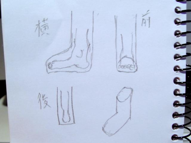 前後左右の四面に足の絵を描いて視覚を騙す。