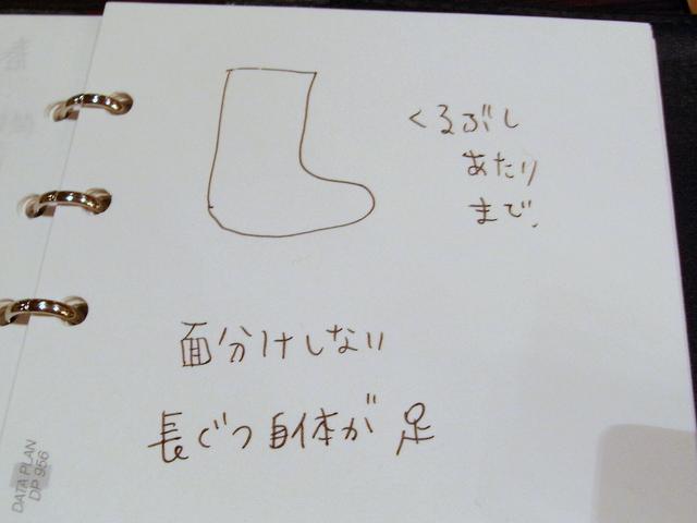 宮崎さんのメモ。