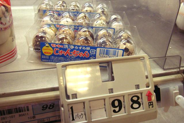 モトキの洗浄うずら卵「じゅんちゃん」