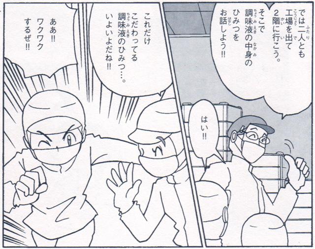 ジャンプ漫画の主人公ばりにワクワクしているが、対象は明太子の調味液だ。