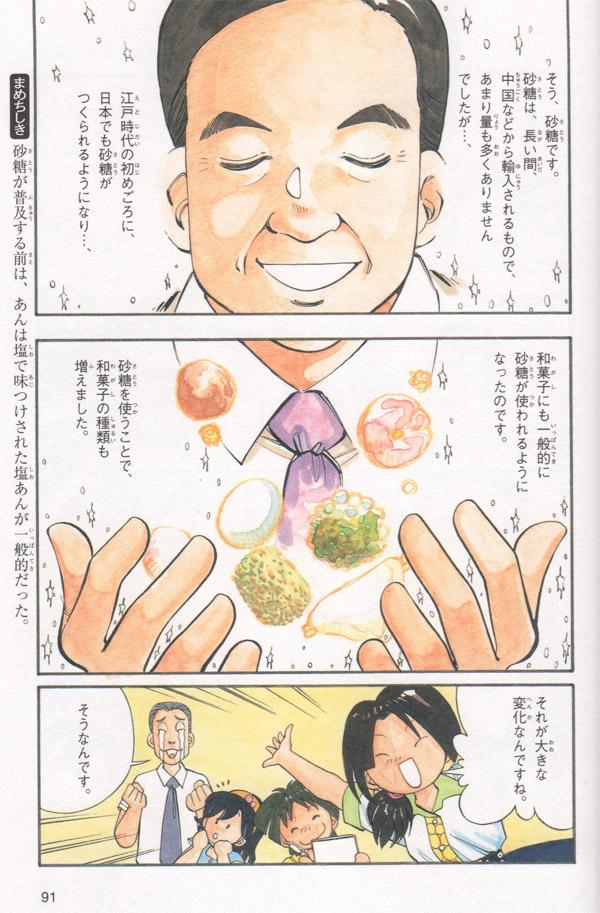 砂糖が使われるようになって和菓子が変わった。ということを伝えるページ。キラキラする社長。