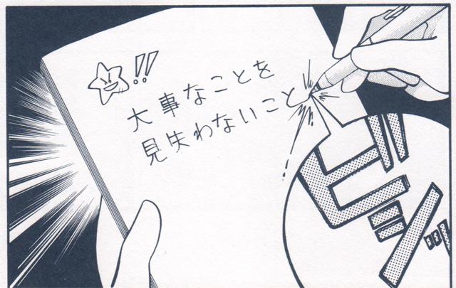 「ビシッ!」と力強くメモを取るマモル。