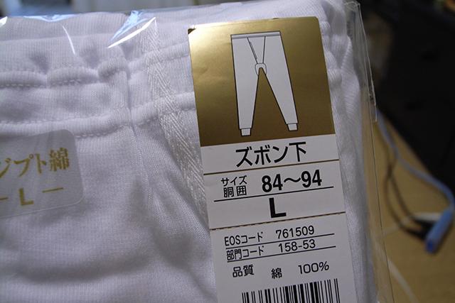裾の長いブリーフ …なんだろうか?