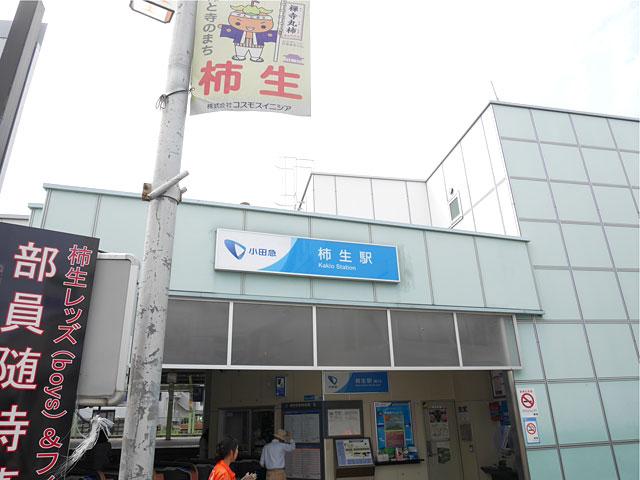 小田急線柿生駅