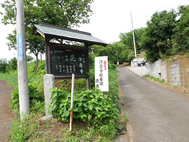 浄土宗 麻生山 浄慶寺