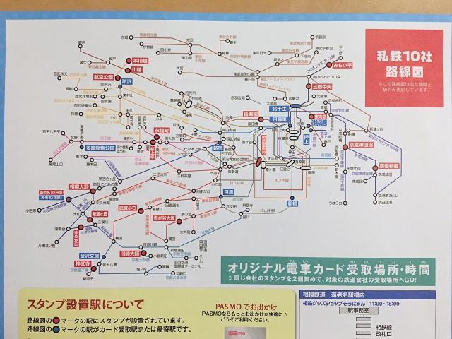 昨年10月から12月まで行われていた「私鉄10社スタンプラリー」。JRを抜いたの路線図が新鮮。